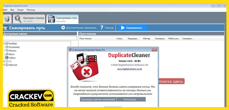 duplicate-photo-cleaner-full-version